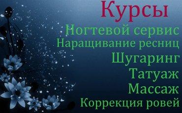 КУРСЫ ОБУЧЕНИЕ НОГТЕВОЙ СЕРВИС в Бишкек
