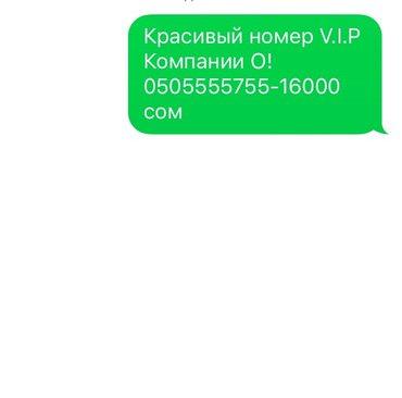 красивый номер компании о! V. I. P  номер в Бишкек