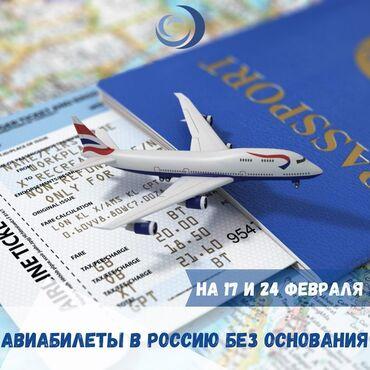 туры в дубай из бишкека цены в Кыргызстан: Авиабилеты в Россию на рейсы без основания, Турцию,Дубай и по всему