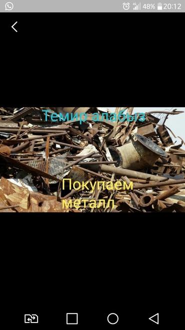 transport v gory в Кыргызстан: Темир алабыз келишим баада тел