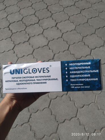 Перчатки медиации, защищают кожу и драгоценные руки По 750с