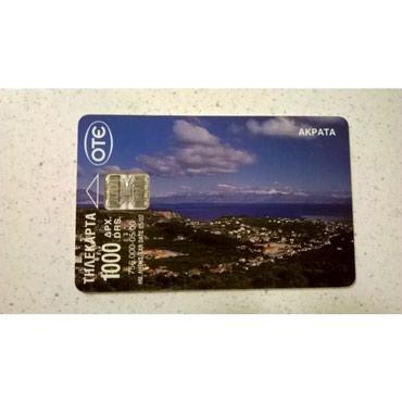 1 τηλεκάρτα - Ακράτα 756.000 - 05/00 Ανοιχτή Τιμή: 0,50 ευρώ σε Athens