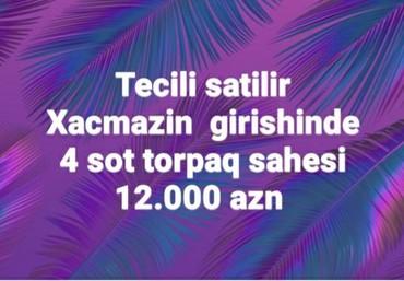 Bakı şəhərində Tecili satilir  Xacmazin  girishinde  5 sot  torpaq  sahesi