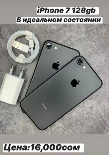 Электроника - Кызыл-Кия: Б/У iPhone 7 128 ГБ Черный
