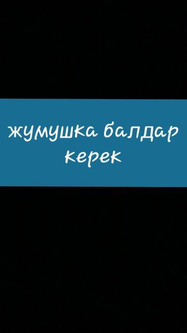 Недвижимость - Бишкек: Жумушка балдар керек :плотник, арматурщик ж.б