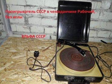 """- Проигрыватель СССР """"Эльфа"""" в в Бишкек"""