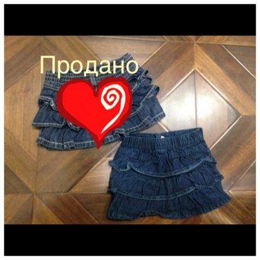 Классная джинсовая юбочка,на 6-9-10 месяцев 150 в Бишкек