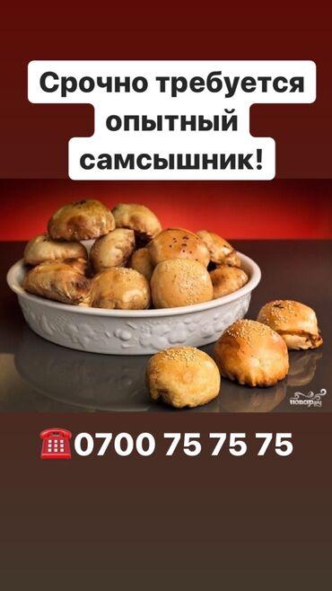 rynok madina в Кыргызстан: Самса жапканга самсышник керек! Самса  Самсы тандырщик  Самса  Сомса Ш