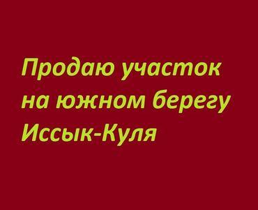 77 серия домов in Кыргызстан | APPLE IPHONE: 20 соток, Хозяин, Красная книга