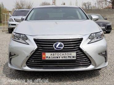 Транспорт - Кыргызстан: Lexus ES 2.5 л. 2014 | 67500 км