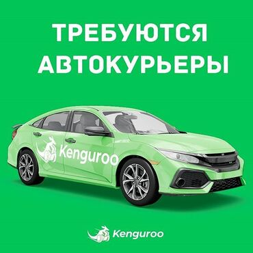 Рукава для водителей бишкек - Кыргызстан: Водитель-курьер. 6/1. С личным транспортом