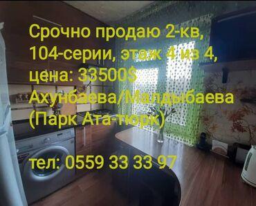 сколько стоит мед в бишкеке в Кыргызстан: Продается квартира:104 серия, Мед. Академия, 2 комнаты, 43 кв. м