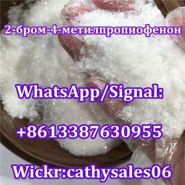 744 объявлений   УСЛУГИ: 2-Bromo-4'-Methylpropiophenone, CAS NO.1451-82-7, 2-Bromo-1-Phenyl-1-B