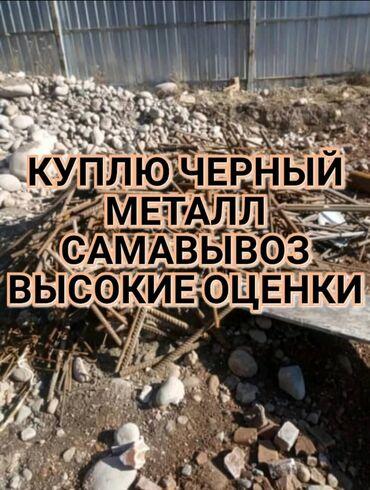 контейнеры бишкек in Кыргызстан | ОБОРУДОВАНИЕ ДЛЯ БИЗНЕСА: Куплю черный метал самовывоз металаломЧерный метал