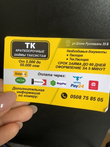 процент деньги бишкек in Кыргызстан | ЛОМБАРДЫ, КРЕДИТЫ: Компания | Займ | Без поручителей