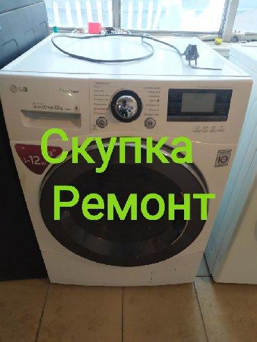 siemens a 35 в Кыргызстан: Фронтальная Автоматическая Стиральная Машина