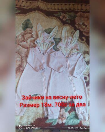 велик для двойняшек в Кыргызстан: Для двойняшек / близнецов идеально подойдет Все вещи б.у.в отличном