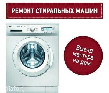 римот стиральных машин автомат вызов на дому гарантия качества в Душанбе