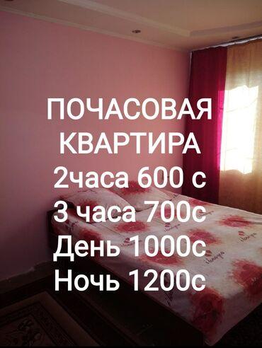 квартира ош сдается в Кыргызстан: Сдаю г.Ош 1ком.кв Не пьющим Не курящим   посуточно гостиница час  часо