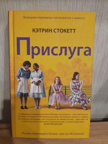"""Продаю книгу """"Прислуга"""" Кэтрин Стокетт в хорошем состоянии"""
