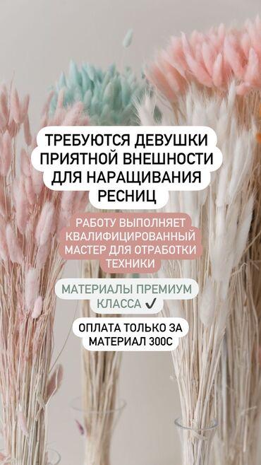 девушки по вызову в бишкеке in Кыргызстан   ЭЛЕКТРИКИ: Ресницы   Наращивание ресниц
