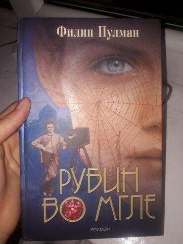 Спорт и хобби - Ак-Джол: Подростковая книга Филип Пулман 'Рубин во мгле'издательство