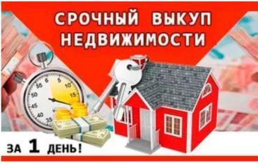 вторичная недвижимость в Кыргызстан: Продается квартира: 1 комната, 555166833 кв. м