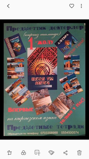 1635 объявлений: Предметные тетради на кыргызском языке для студентов, старшеклассников