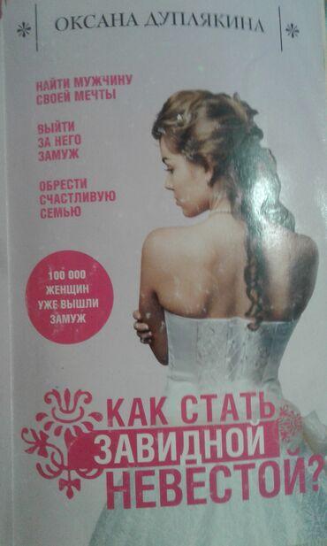 """ленточки для подружек невесты в Кыргызстан: Продается книга """"Как стать завидной невестой?"""", автор Оксана"""