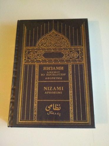 Bakı şəhərində Nizami. Hikmət və nəsihətlər. Aforizmlər.