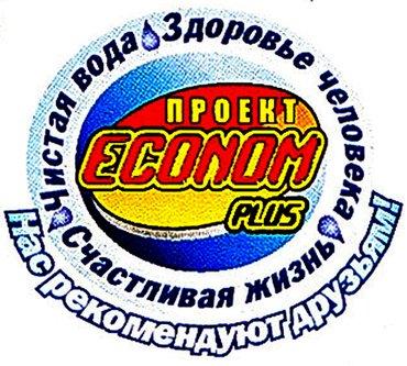 Магниты для воды и топлива. результаты в Бишкек