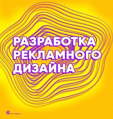 сайт объявлений бишкек in Кыргызстан | РАЗРАБОТКА САЙТОВ, ПРИЛОЖЕНИЙ: Интернет реклама | Мобильные приложения, Instagram, Facebook | Консультация, Восстановление, Верстка
