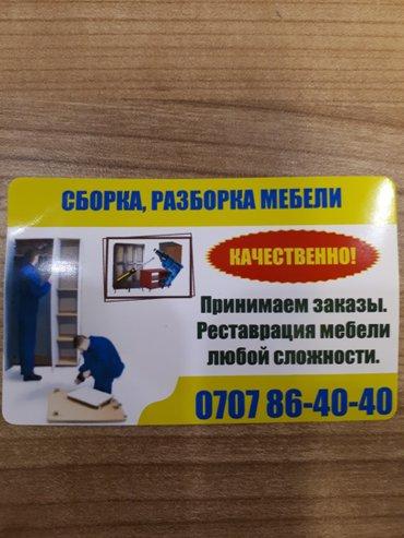 Сборка мебели .Качественна.Звоните!!! в Бишкек