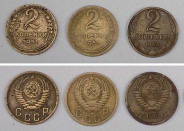 Bakı şəhərində SSRİ-nin 3 ədəd 2 Kopeyki sikkəsini satıram.