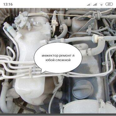 Топливная система, Трансмиссия | Промывка, чистка систем автомобиля