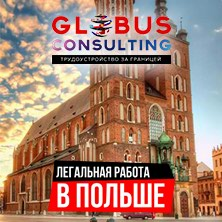 Globusconsulting   в Бишкек