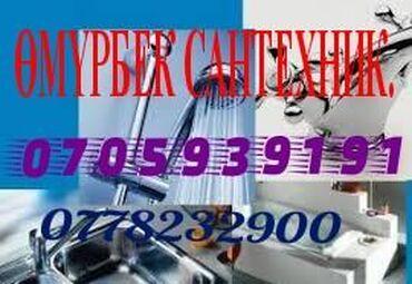 Другие специальности в Кызыл-Кия: Сантехника иштерин жасайбыз