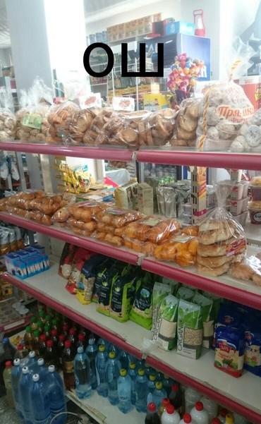 у вас дома в Кыргызстан: Доставка на дом ( Ош ) продуктов питания, мыло- моющих средств