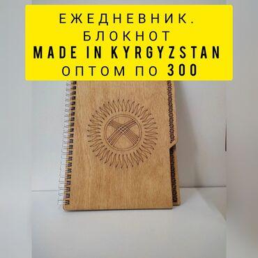 Канцтовары - Кыргызстан: Ежедневник  Из дерева  made in kyrgyzstan!!!