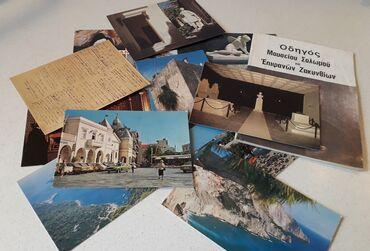 18 Καρτ Ποστάλ παλαιές ( δεκαετίας '70 ) άγραφες και Οδηγός Μουσείου