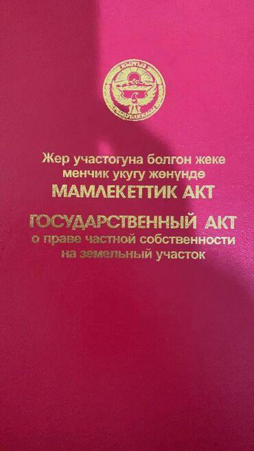 13592 объявлений: 40 соток, Для бизнеса, Собственник, Красная книга
