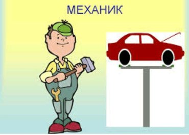 """Требуется механик и авто механик на работу в частную компанию """"империа в Бишкек"""