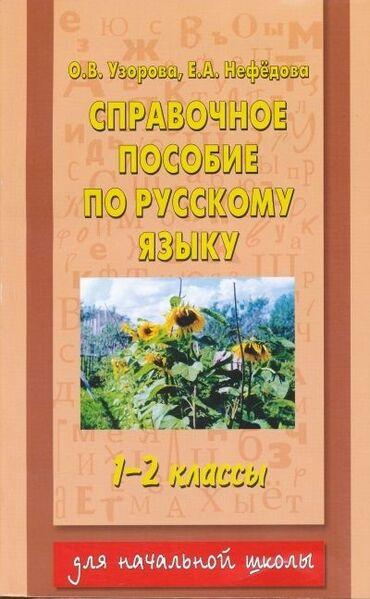 Продаю справочное пособие по русскому языку 1-2 кл