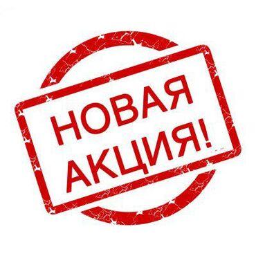 super poroshki dlja stirki в Кыргызстан: Стирка ковров | Ковер, Палас, Ала-кийиз, Шырдак | Бесплатная доставка, Платная доставка
