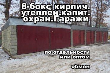 продаются (или обмен) 8-боксов кирпичные утеплённые капитальные в Бишкек