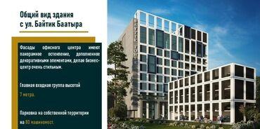 Инвестируй в недвижимость  Бизнес центр Baytik tower  Офисные помещен