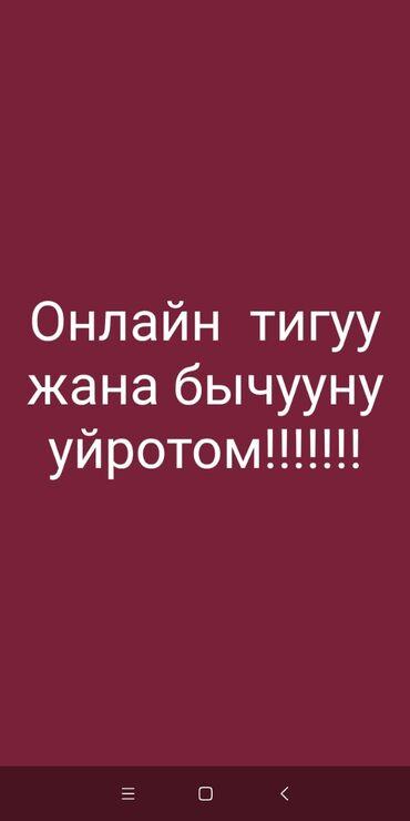 Обучение лекала - Кыргызстан: Сиз бул курстан : ЮбканынШымдын,койноктун турлорун жана лекала