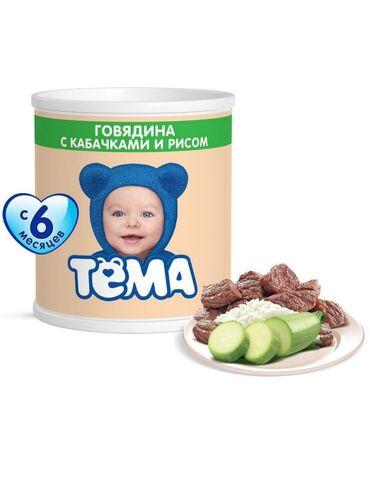 Детское питание Хорошие сроки дата изготовления 06.08.20 срок годности