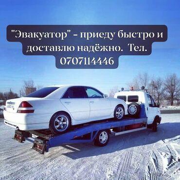 купить участок в чуйской области в Кыргызстан: Эвакуатор | С лебедкой Бишкек