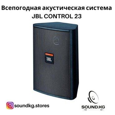 Всепогодная акустическая система JBL CONTROL 23 - В наличии!  всепогод
